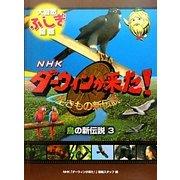 鳥の新伝説〈3〉(NHKダーウィンが来た!生き物新伝説 大自然ふしぎ図鑑) [全集叢書]