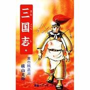 三国志 2(希望コミックス 17) [コミック]