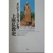 インド・スリランカ上座仏教史―テーラワーダの社会 [単行本]