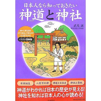 日本人なら知っておきたい神道と神社―神々に何を求めどう付き合ってきたかが、ひと目でわかる イラスト図解版 [単行本]