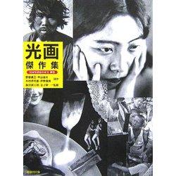 光画傑作集(日本写真史の至宝〈別巻〉) [全集叢書]