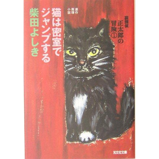 猫は密室でジャンプする―猫探偵正太郎の冒険〈1〉(光文社文庫) [文庫]
