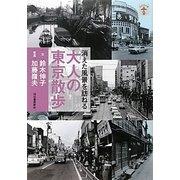 消えた風景を訪ねる大人の東京散歩 [全集叢書]
