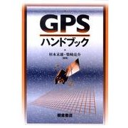 GPSハンドブック [単行本]