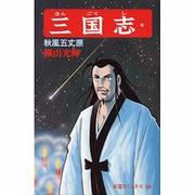 三国志 59(希望コミックス 180) [コミック]
