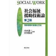 社会福祉援助技術論―相談援助の基盤と方法 第2版 [単行本]