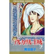 アルカサル 7-王城(プリンセスコミックス) [コミック]
