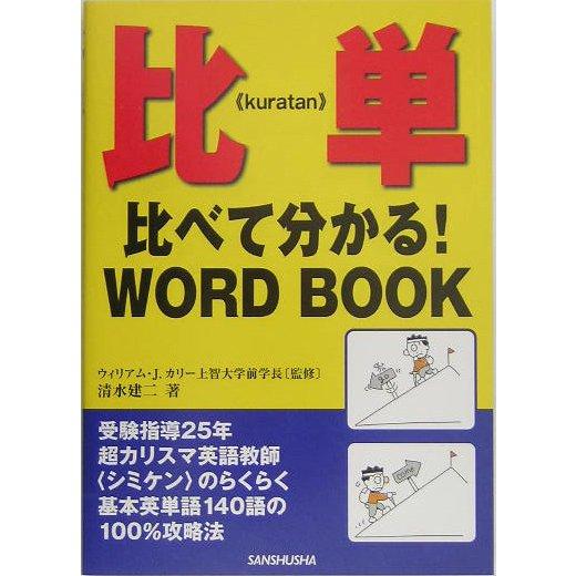 比単(kuratan)―比べて分かる!WORD BOOK [単行本]