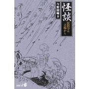 怪談―民俗学の立場から(中公文庫BIBLIO) [文庫]