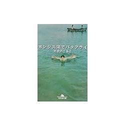 ガンジス河でバタフライ(幻冬舎文庫) [文庫]