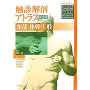 触診解剖アトラス 頚部・体幹・上肢 第2版 [単行本]