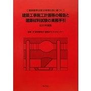 建築基準法第12条第5項に基づく建築工事施工計画等の報告と建築材料試験の実務手引〈2011年度版〉 [単行本]