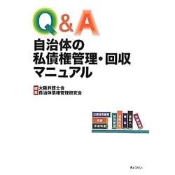 Q&A自治体の私債権管理・回収マニュアル [単行本]