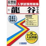 龍谷中学校入学試験問題集 平成24年春受験用 [全集叢書]