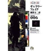 ギャラリーフェイク〔小学館文庫〕<6>(コミック文庫(青年)) [文庫]