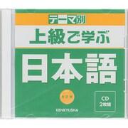 上級で学ぶ日本語 改訂版 [CD]