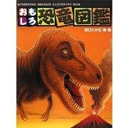 おもしろ恐竜図鑑 [全集叢書]