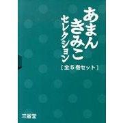 あまんきみこセレクション(5冊セット) [全集叢書]