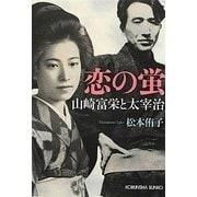 恋の蛍―山崎富栄と太宰治(光文社文庫) [文庫]