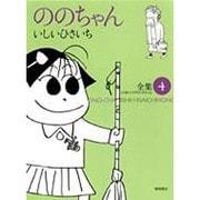 ののちゃん 4-いしいひさいち全集(GHIBLI COMICS SPECIAL) [コミック]
