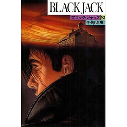 ブラック・ジャック 10 [コミック]