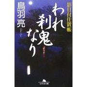 われ刹鬼なり―影目付仕置帳(幻冬舎文庫) [文庫]