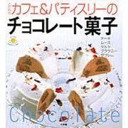 こだわりカフェ&パティスリーのチョコレート菓子-楽しく作れる有名店のおいしいお菓子(小学館実用シリーズ LADY BIRD) [ムックその他]