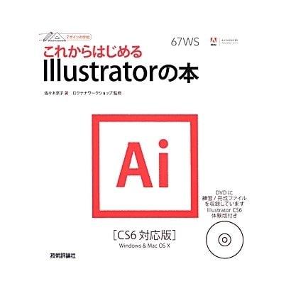 これからはじめるIllustratorの本―CS6対応版(デザインの学校) [単行本]