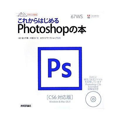 これからはじめるPhotoshopの本―CS6対応版(デザインの学校) [単行本]
