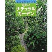 素敵なナチュラルガーデン―雑木と山野草でつくる庭 [単行本]