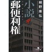 小説 郵便利権―小説 会計監査〈2〉(幻冬舎文庫) [文庫]