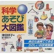 科学あそび大図鑑 [図鑑]