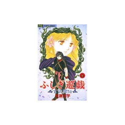 ふしぎ遊戯 玄武開伝<5>(フラワーコミックス) [コミック]