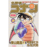 名探偵コナン 特別編<29>(てんとう虫コミックス(少年)) [コミック]