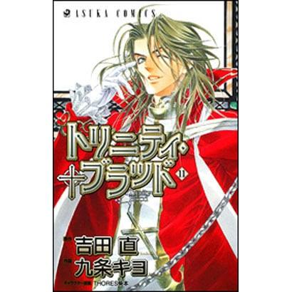 トリニティ・ブラッド 11(あすかコミックス) [コミック]