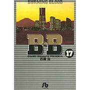 B・B<17>(コミック文庫(青年)) [文庫]