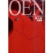 池上遼一自選集「OEN」(ビッグ コミックス) [コミック]