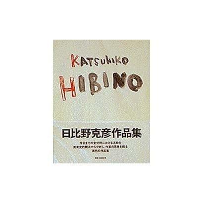 KATSUHIKO HIBINO―日比野克彦作品集 [単行本]