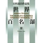 世界百名瀑 3 [単行本]