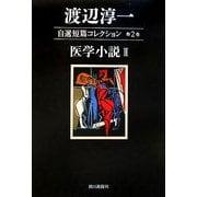 渡辺淳一自選短篇コレクション〈第2巻〉医学小説2 [単行本]