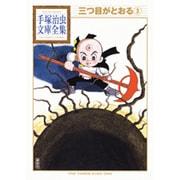 三つ目がとおる 3(手塚治虫文庫全集 BT 37) [文庫]