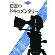 シリーズ日本のドキュメンタリー 産業・科学編(全3巻)[DV