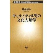 ギャルとギャル男の文化人類学(新潮新書) [新書]