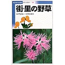 街・里の野草(ポケットガイド〈2〉) [全集叢書]