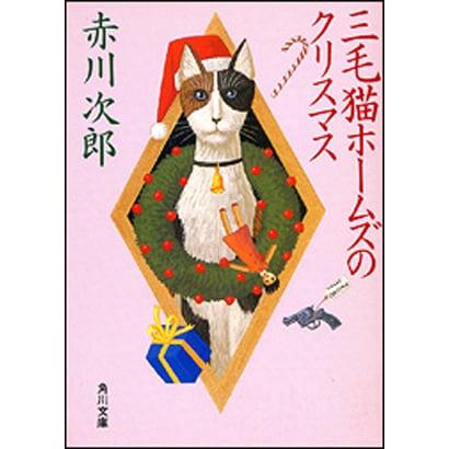 三毛猫ホームズのクリスマス(角川文庫) [文庫]
