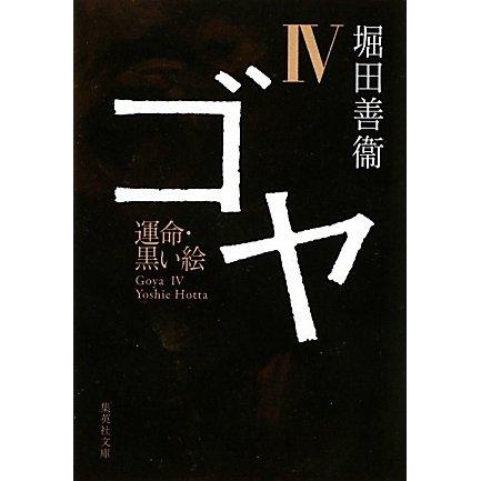 ゴヤ〈4〉運命・黒い絵(集英社文庫) [文庫]