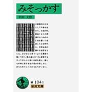 みそっかす(岩波文庫 緑 104-1) [文庫]