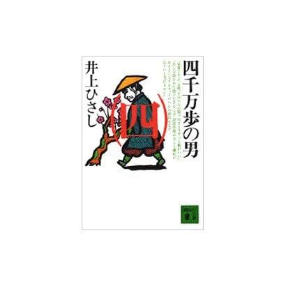 四千万歩の男〈4〉(講談社文庫) [文庫]