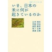 いま、日本の米に何が起きているのか(岩波ブックレット) [全集叢書]