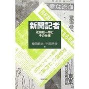 新聞記者―疋田桂一郎とその仕事(朝日選書) [全集叢書]